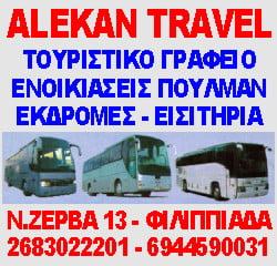 TRAVEL ALEKAN Ταξιδιωτικό Γραφείο